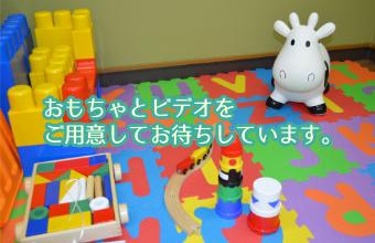 おもちゃたくさんキッズスペース