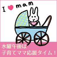水曜午後は子育てママ応援タイム!