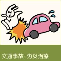 交通事故・労災治療