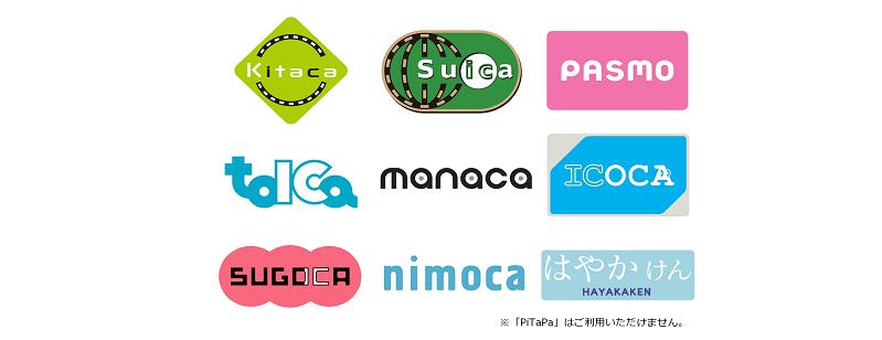交通系電子マネー Suica PASMO